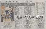 産経20130924.jpg