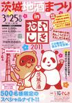 茨城地酒祭り1.jpg