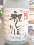 2011初しぼり.jpg