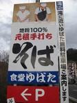 yubata3.jpg