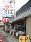 yubata4.jpg